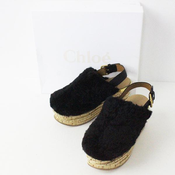 Chloe クロエ Camille platform shearling sandals ファー ウエッジサンダル